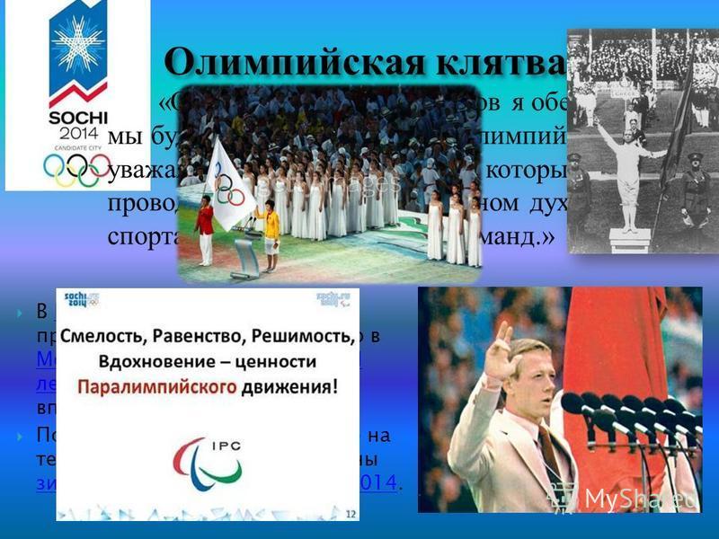 Олимпийский флаг и гимн Олимпийский флаг поднимают во время исполнения Олимпийского гимна. На белом атласном полотнище размером 3x2 м изображены пять разноцветных колец. Белый фон дополняет идею содружества всех наций Земли. Впервые флаг на Олимпийск