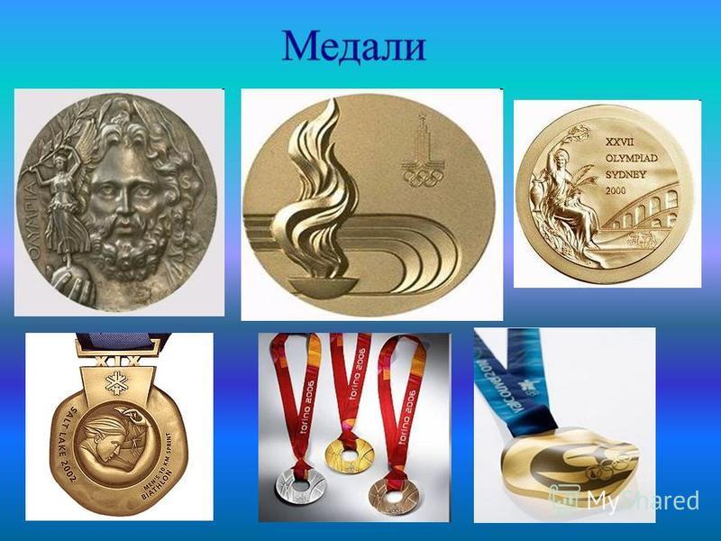 Олимпийская клятва В России Олимпийские игры пройдут во второй раз (до этого в Москве в 1980 году прошли XXII летние Олимпийские игры), и впервые зимние Игры.России Олимпийские игры МосквеXXII летние Олимпийские игры По окончании Олимпийских игр на т