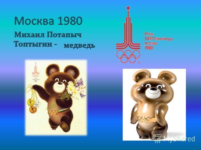Традиция называть талисман Олимпийских игр возникла не так давно. Обычно талисманом объявляют изображение какого- либо животного, популярного в стране, проводящей Олимпийские игры.