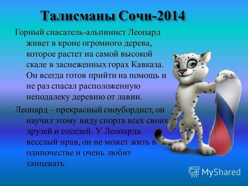 Талисманы Олимпийских игр в Сочи 2014 года Белый мишка Зайка Леопард