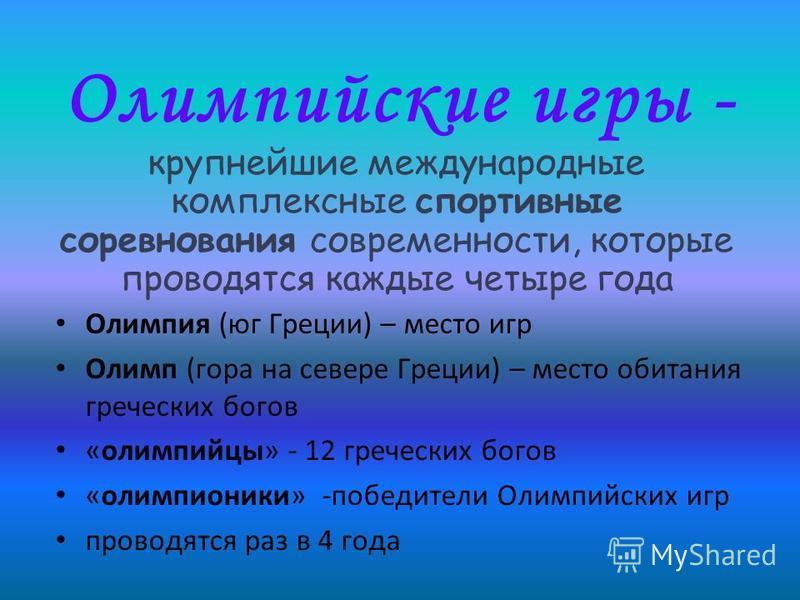 ( с 7 по 23 февраля) в г. Сочи