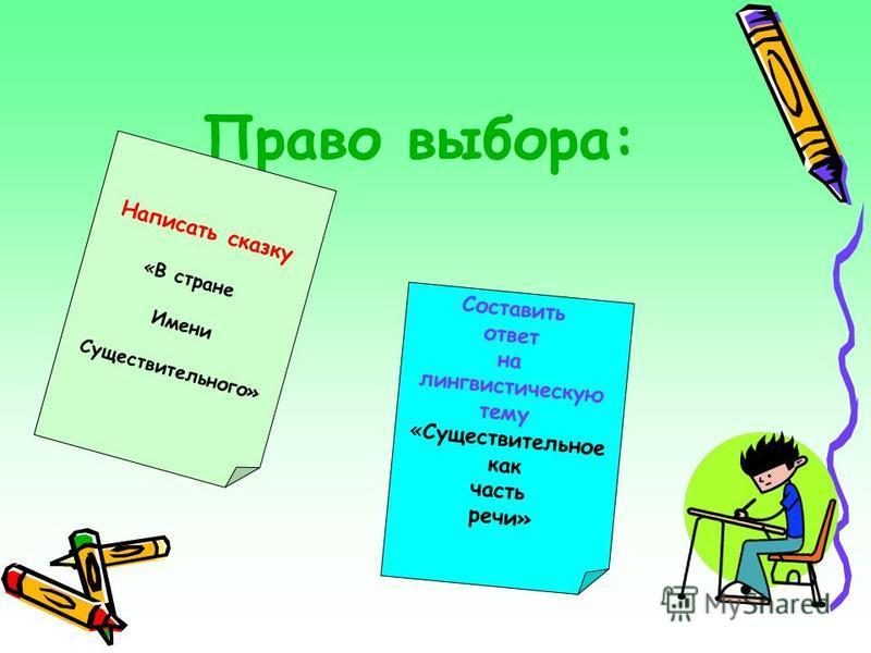 Право выбора: Составить ответ на лингвистическую тему «Существительное как часть речи» Написать сказку «В стране Имени Существительного»