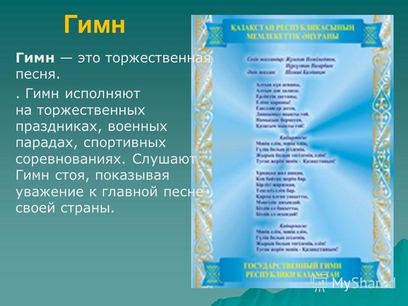Символы Казахстана