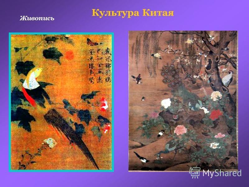Культура Китая Живопись