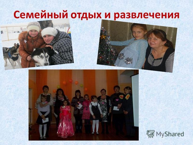 Семейный отдых и развлечения