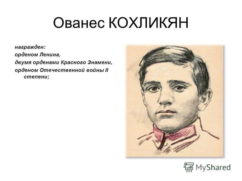 Ованес КОХЛИКЯН награжден: орденом Ленина, двумя орденами Красного Знамени, орденом Отечественной войны II степени;