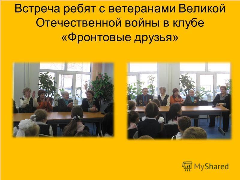 Встреча ребят с ветеранами Великой Отечественной войны в клубе «Фронтовые друзья»