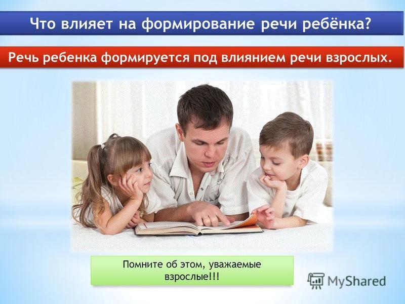 Речь ребенка формируется под влиянием речи взрослых. Помните об этом, уважаемые взрослые!!!