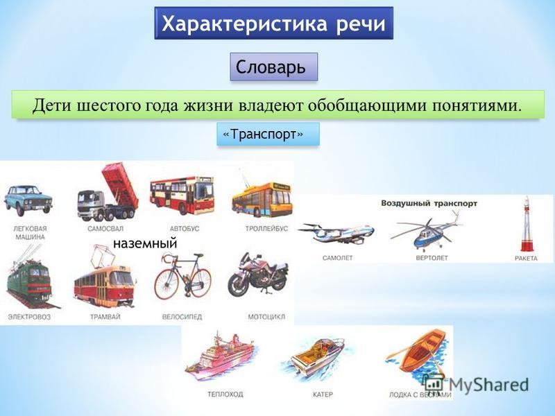 Словарь Дети шестого года жизни владеют обобщающими понятиями. «Транспорт»