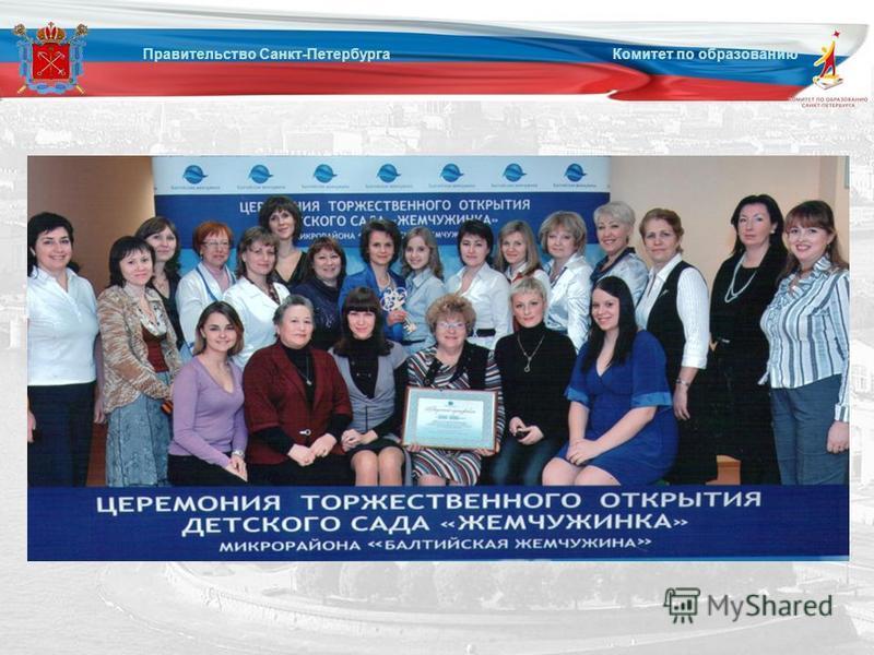 Правительство Санкт-Петербурга Комитет по образованию