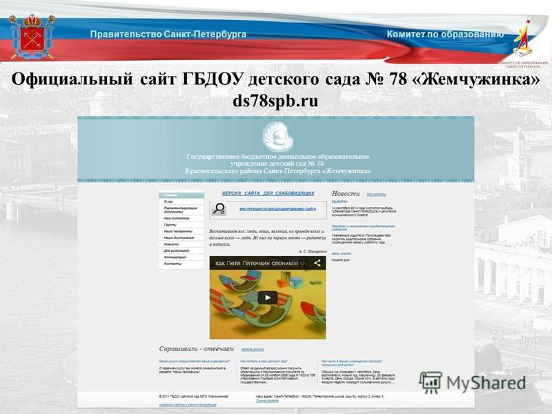 Правительство Санкт-Петербурга Комитет по образованию Официальный сайт ГБДОУ детского сада 78 «Жемчужинка» ds78spb.ru