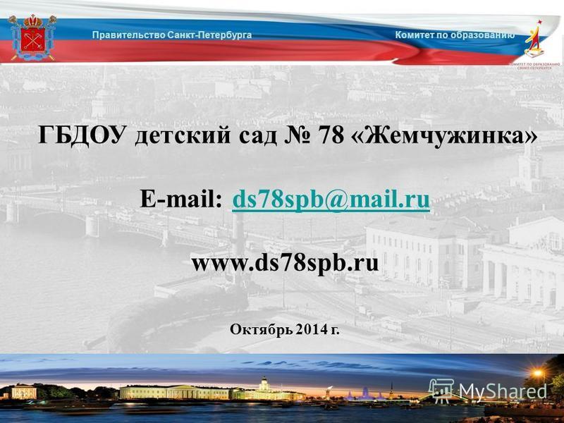 ГБДОУ детский сад 78 «Жемчужинка» E-mail: ds78spb@mail.ruds78spb@mail.ru www.ds78spb.ru Октябрь 2014 г.