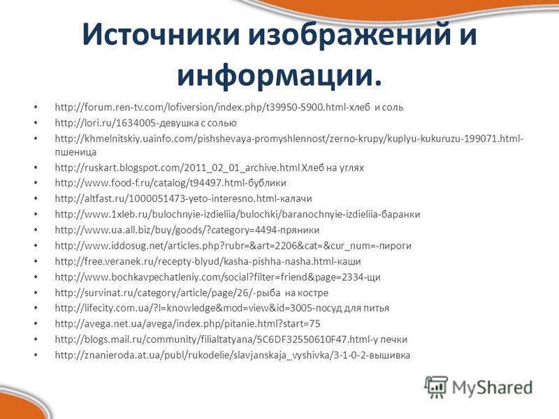 Источники изображений и информации. http://forum.ren-tv.com/lofiversion/index.php/t39950-5900.html-хлеб и соль http://lori.ru/1634005-девушка с солью http://khmelnitskiy.uainfo.com/pishshevaya-promyshlennost/zerno-krupy/kuplyu-kukuruzu-199071.html- п