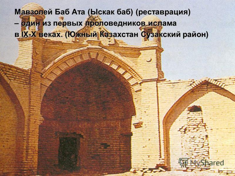Мавзолей Баб Ата (Ыскак баб) (реставрация) – один из первых проповедников ислама в IX-X веках. (Южный Казахстан Сузакский район)