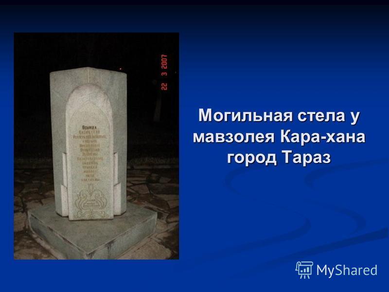 Могильная стела у мавзолея Кара-ханна город Тараз