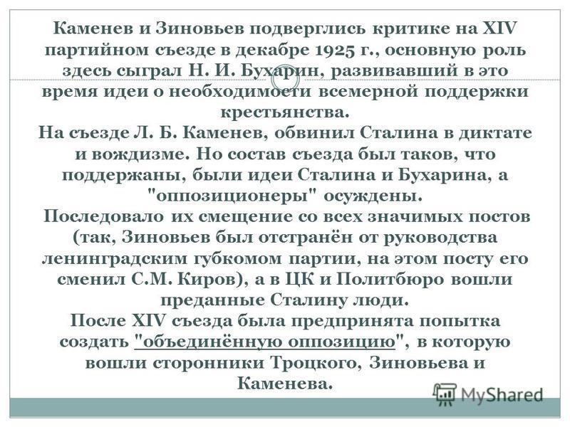 Каменев и Зиновьев подверглись критике на XIV партийном съезде в декабре 1925 г., основную роль здесь сыграл Н. И. Бухарин, развивавший в это время идеи о необходимости всемерной поддержки крестьянства. На съезде Л. Б. Каменев, обвинил Сталина в дикт