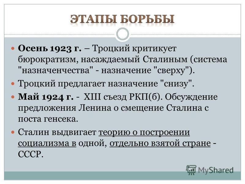 Осень 1923 г. – Троцкий критикует бюрократизм, насаждаемый Сталиным (система