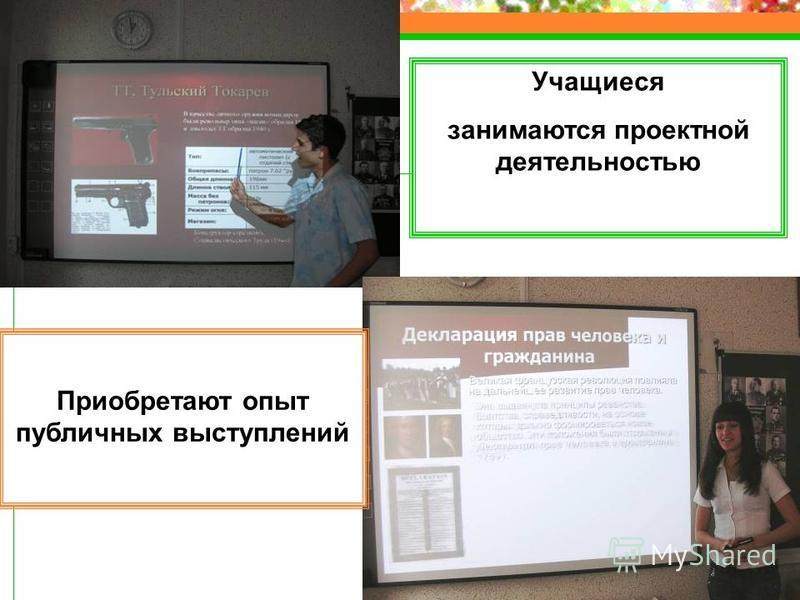 Приобретают опыт публичных выступлений Учащиеся занимаются проектной деятельностью