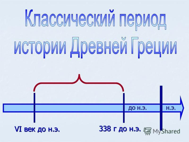 ДО Н.Э. Н.Э. VI век до н.э. 338 г до н.э.