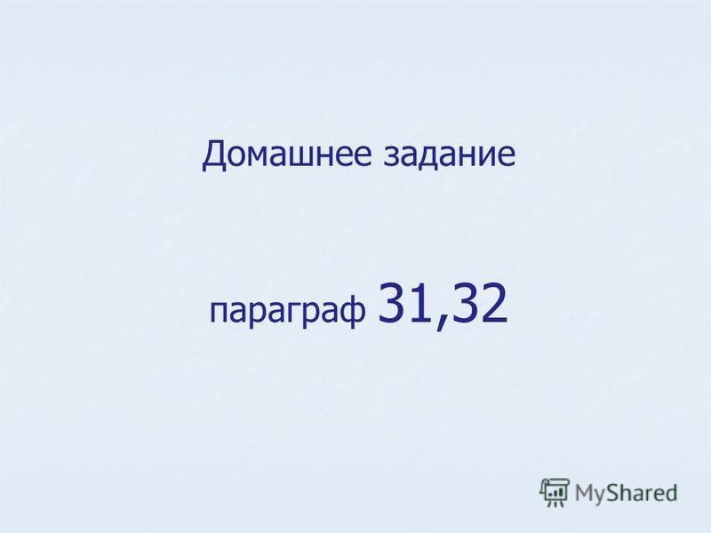 Домашнее задание параграф 31,32