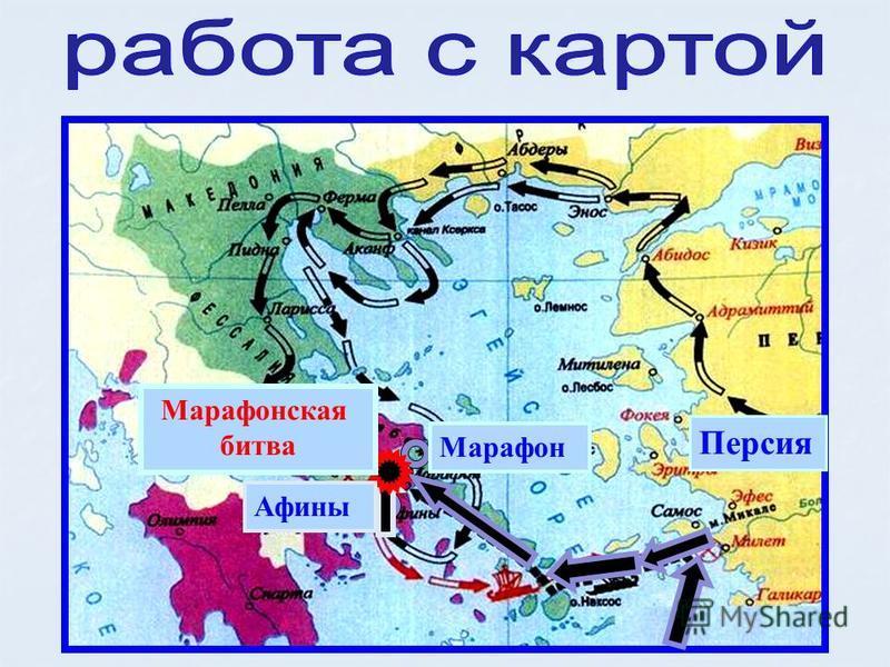 Марафон Афины Марафонская битва Персия