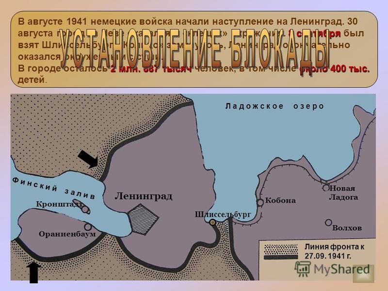 Группа армий «Центр» (командующий фельдмаршал фон Бок) развивала наступление в направлении Москвы. Группа армий «Юг» (командующий фельдмаршал фон Рунштедт) продвигалась в направлении Киева. Группа армий «Север» (командующий фельдмаршал фон Лееб) имел