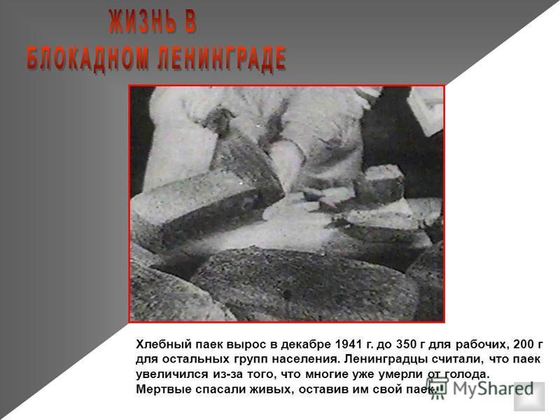 Попытки наступления гитлеровцев на Ленинград ничего не дали. Гитлер предпочел сменить тактику. Он сказал: «Этот город надо уморить голодом. Перерезать все пути подвоза, чтобы туда мышь не могла проскочить. Нещадно бомбить с воздуха, и тогда город рух