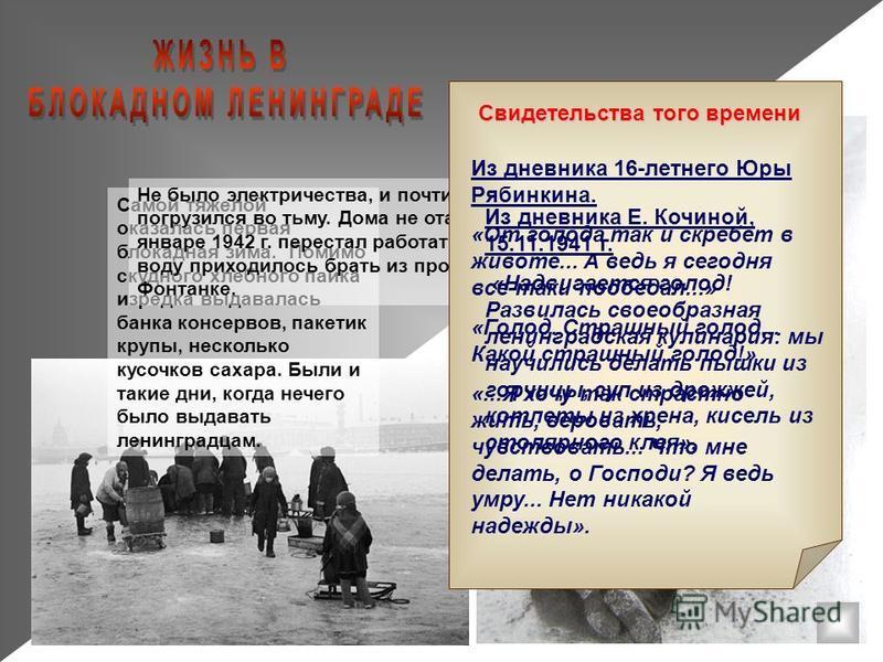 Хлебный паек вырос в декабре 1941 г. до 350 г для рабочих, 200 г для остальных групп населения. Ленинградцы считали, что паек увеличился из-за того, что многие уже умерли от голода. Мертвые спасали живых, оставив им свой паек.