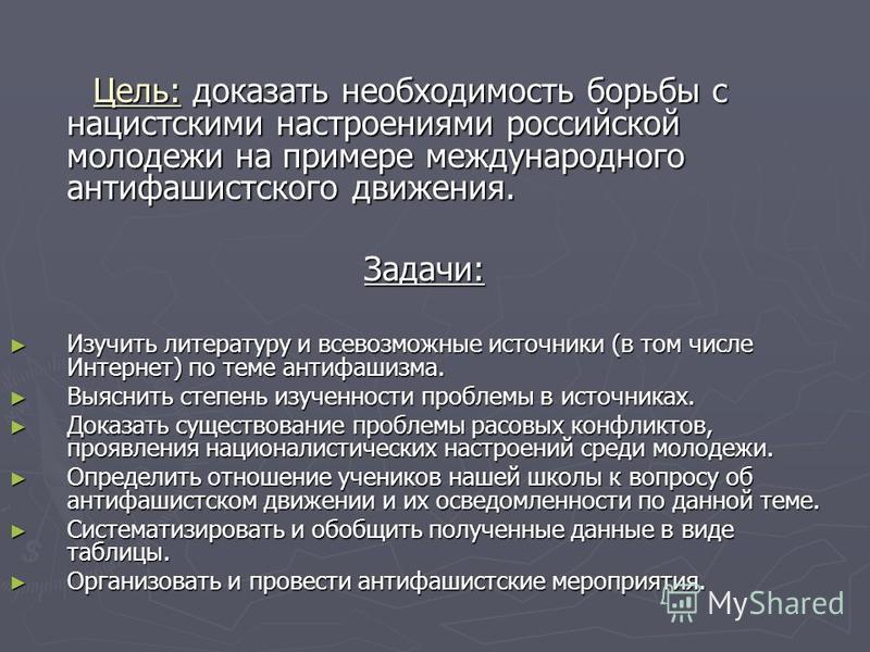 Цель: доказать необходимость борьбы с нацистскими настроениями российской молодежи на примере международного антифашистского движения. Цель: доказать необходимость борьбы с нацистскими настроениями российской молодежи на примере международного антифа