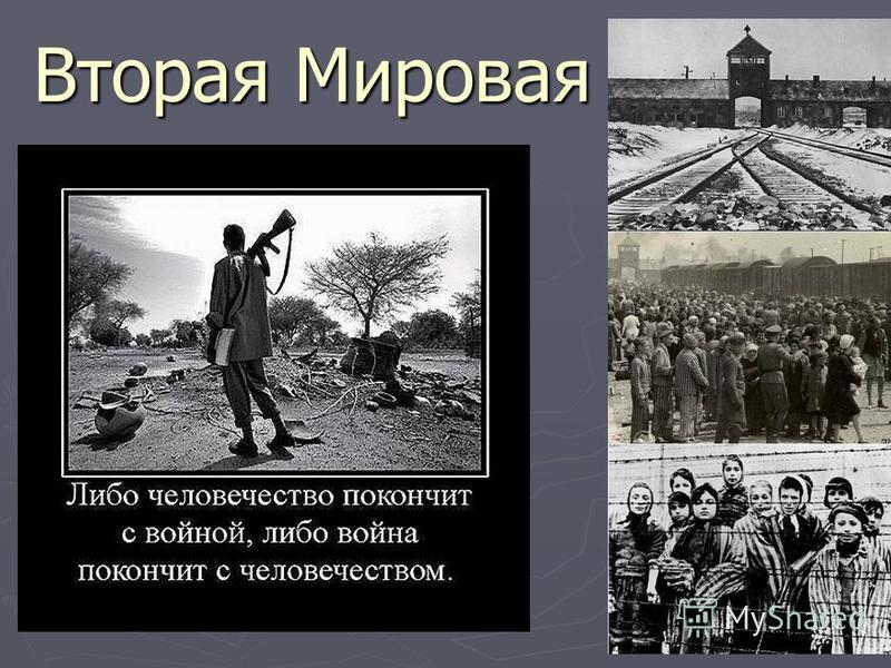 Вторая Мировая