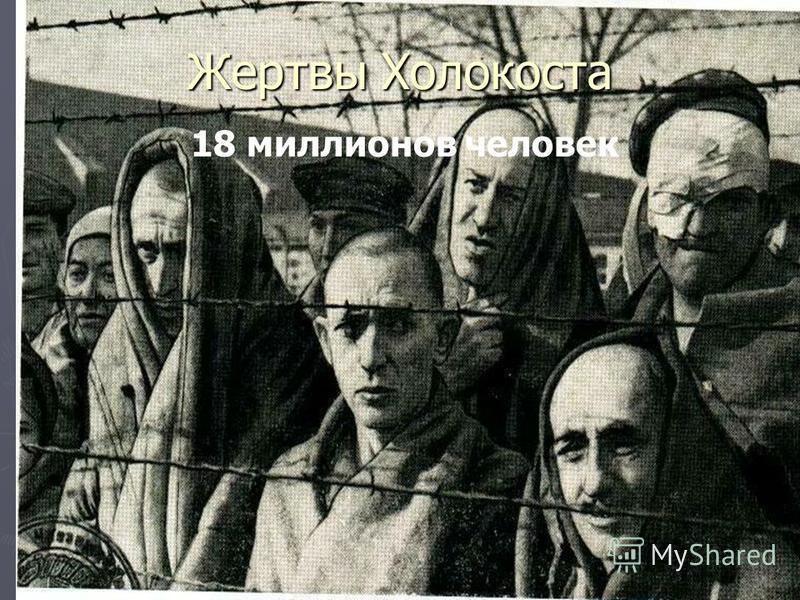 Жертвы Холокоста 18 миллионов человек