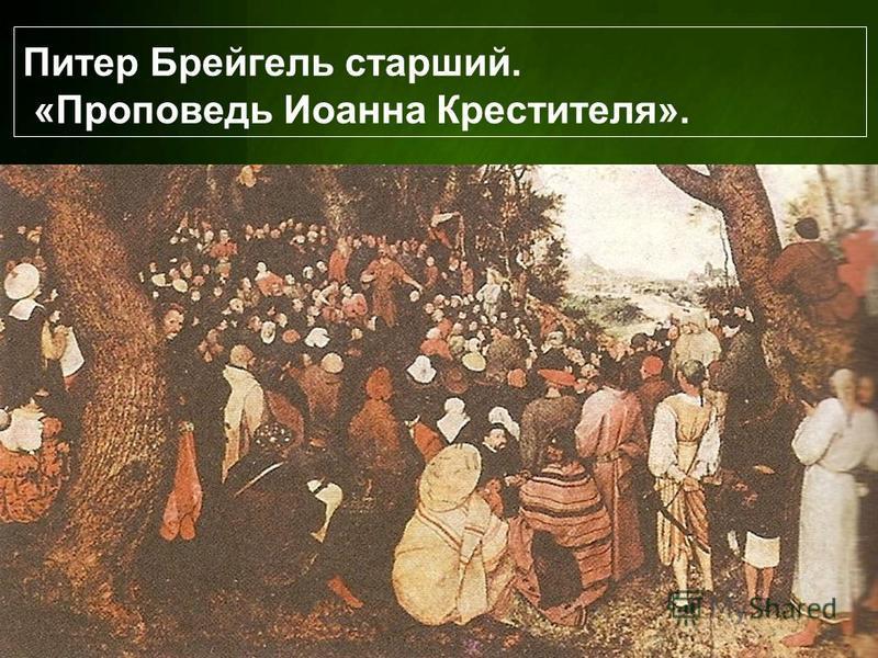 Питер Брейгель старший. «Проповедь Иоанна Крестителя».
