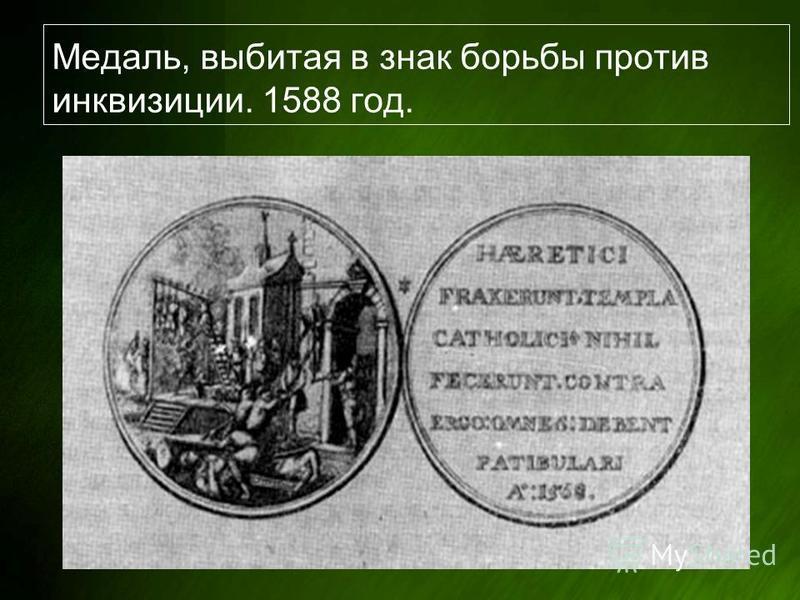 Медаль, выбитая в знак борьбы против инквизиции. 1588 год.