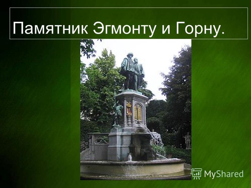 Памятник Эгмонту и Горну.