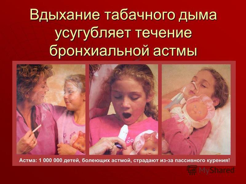 Вдыхание табачного дыма усугубляет течение бронхиальной астмы