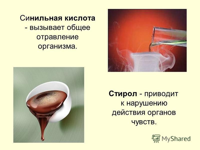 Синильная кислота - вызывает общее отравление организма. Стирол - приводит к нарушению действия органов чувств.
