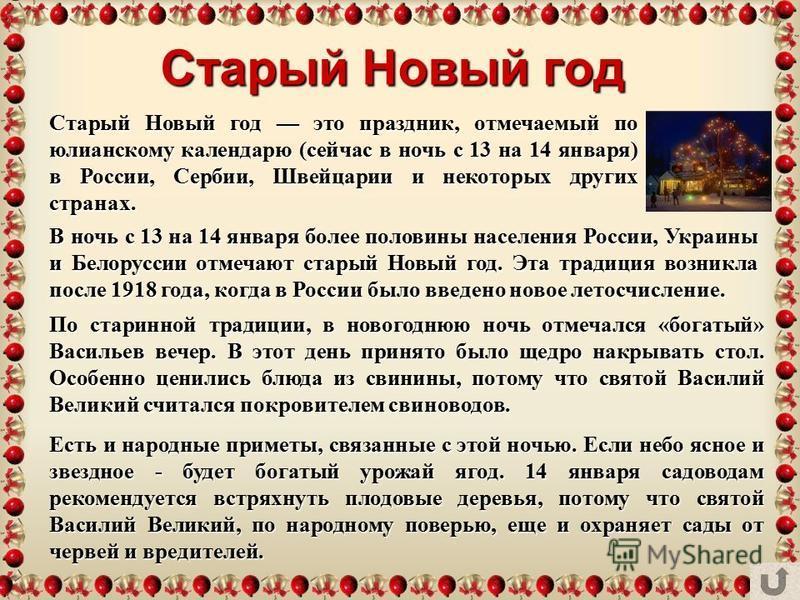 Новый год на Руси Следующую поправку в календарь внесли большевики в 1917 году. Они не только подстроили его под европейский, но и Новый год отменили, как ненужный. Но скоро передумали и в 1930 году в Кремле устроили самую большую елку страны. С того