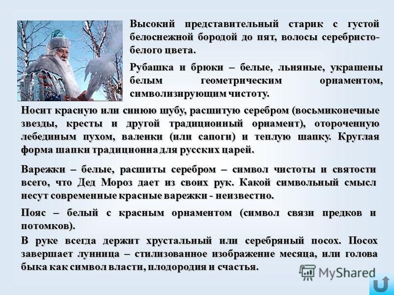 В настоящее время его зовут Дедом Морозом. В старину его называли по- разному: Дед Трескун, Мороз Ёлкич, Студенец,Дед,Мороз, Морозко, Мороз Красный нос. В старину его называли по- разному: Дед Трескун, Мороз Ёлкич, Студенец, Дед, Мороз, Морозко, Моро