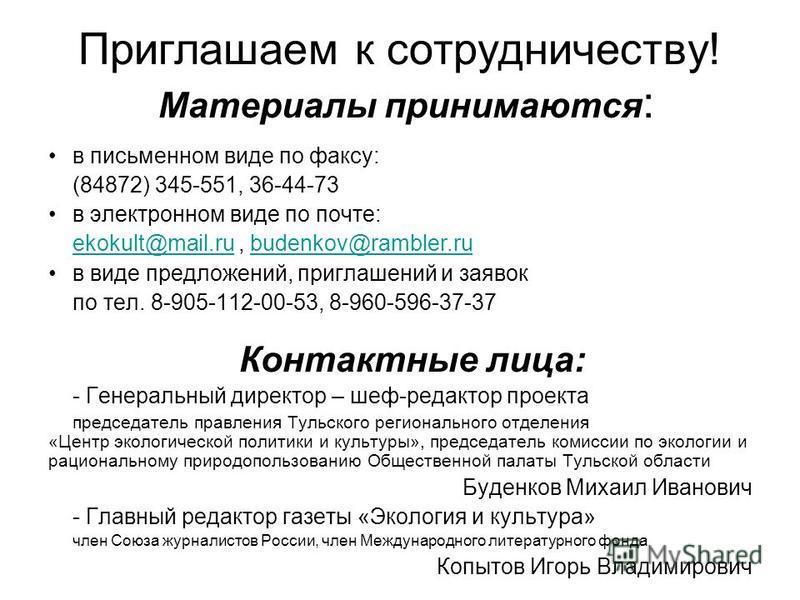 Приглашаем к сотрудничеству! Материалы принимаются : в письменном виде по факсу: (84872) 345-551, 36-44-73 в электронном виде по почте: ekokult@mail.ruekokult@mail.ru, budenkov@rambler.rubudenkov@rambler.ru в виде предложений, приглашений и заявок по