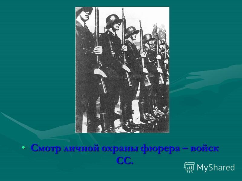 Смотр личной охраны фюрера – войск СС.Смотр личной охраны фюрера – войск СС.