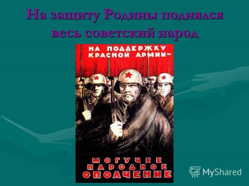 На защиту Родины поднялся весь советский народ