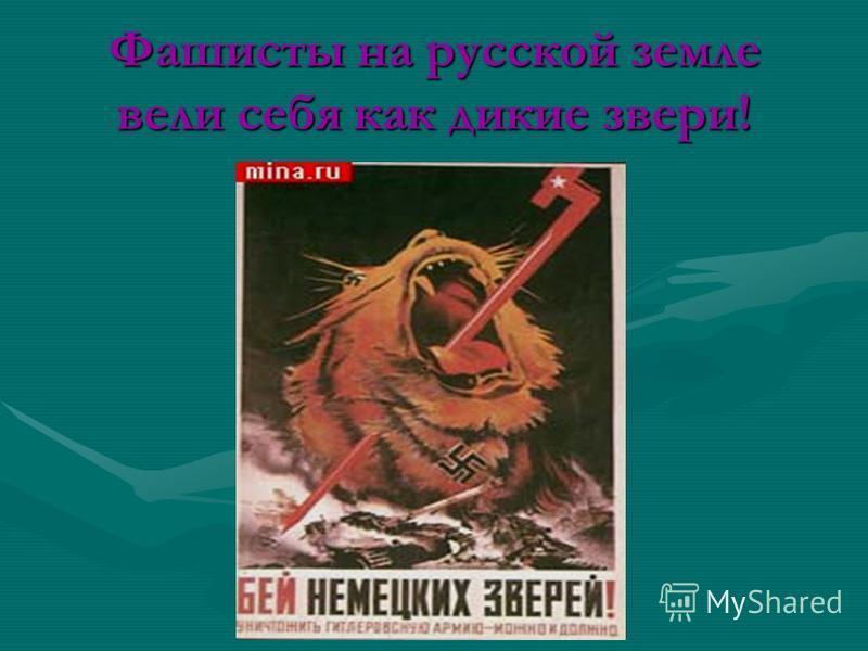 Фашисты на русской земле вели себя как дикие звери!