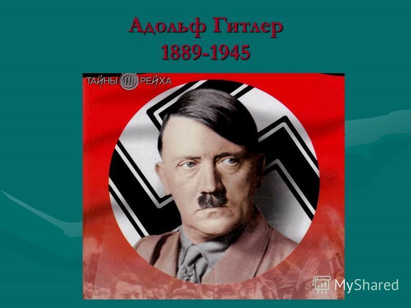 Адольф Гитлер 1889-1945