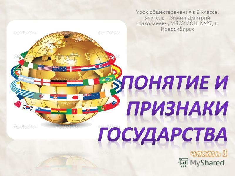 Урок обществознания в 9 классе. Учитель – Зимин Дмитрий Николаевич, МБОУ СОШ 27, г. Новосибирск