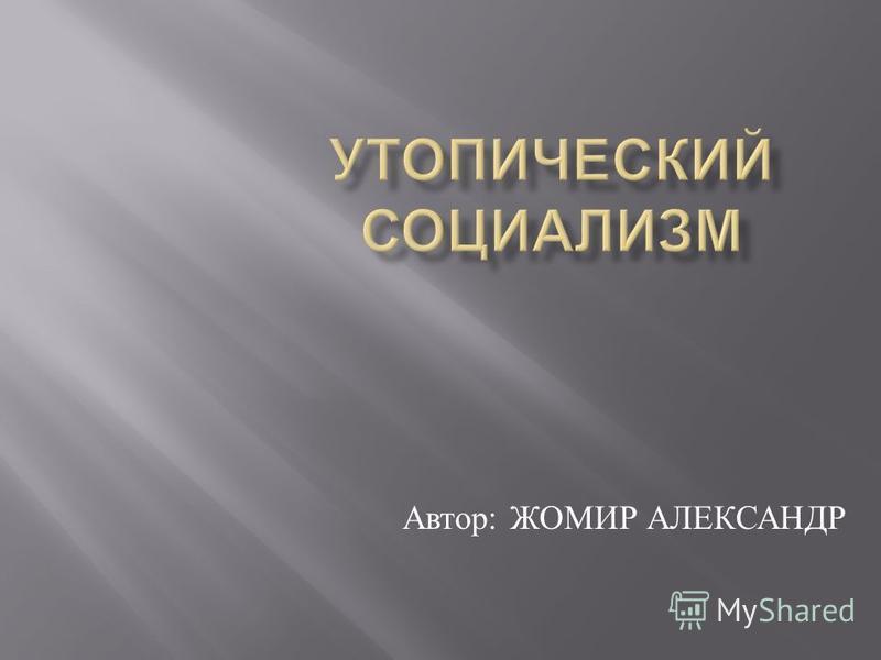Автор : ЖОМИР АЛЕКСАНДР