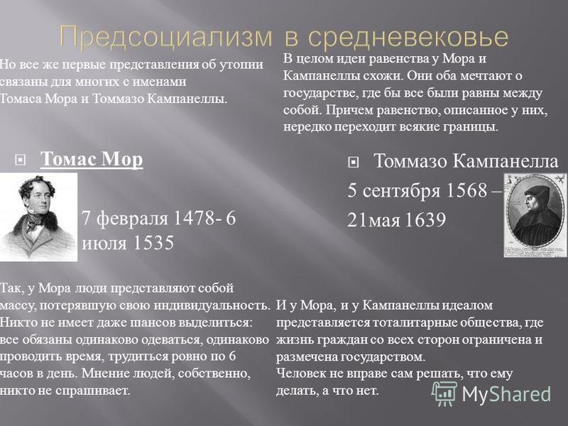 Томас Мор 7 7 февраля 1478- 6 и июля 15357 Томмазо Кампанелла 5 сентября 1568 – 21 мая 1639 Но все же первые представления об утопии связаны для многих с именами Томаса Мора и Томмазо Кампанеллы. В целом идеи равенства у Мора и Кампанеллы схожи. Они