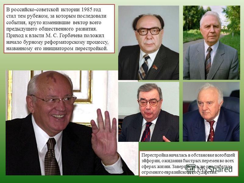 В российско-советской истории 1985 год стал тем рубежом, за которым последовали события, круто изменившие вектор всего предыдущего общественного развития. Приход к власти М. С. Горбачева положил начало бурному реформаторскому процессу, названному его