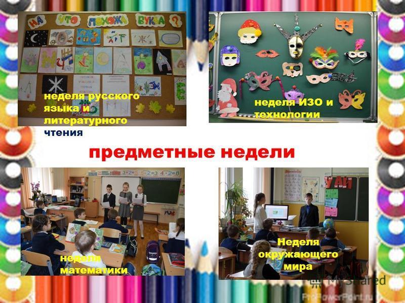 предметные недели неделя русского языка и литературного чтения неделя ИЗО и технологии неделя математики Неделя окружающего мира