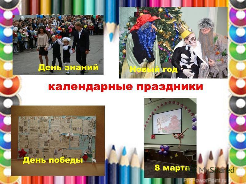 календарные праздники День знаний Новый год День победы 8 марта