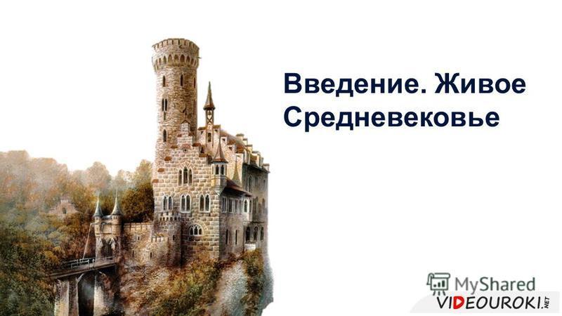 Введение. Живое Средневековье